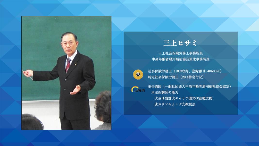 仙台市に拠点を置く「三上社会保険労務士事務所」プロフィールページ